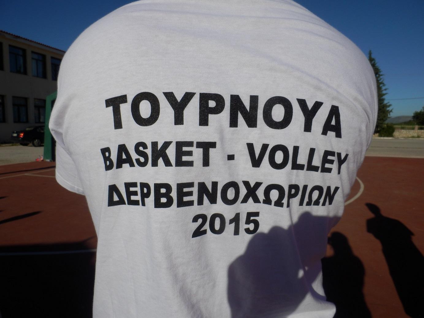 tournoua_basket