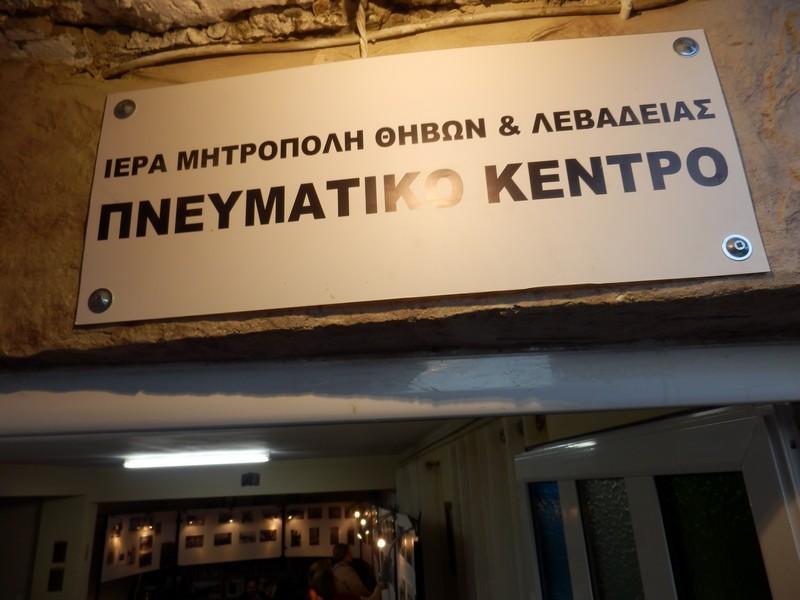 ekthesi-palaion-fotografion-pyli